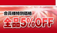 会員様特別価格 全品5%OFF