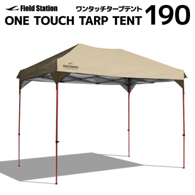 タープテント190