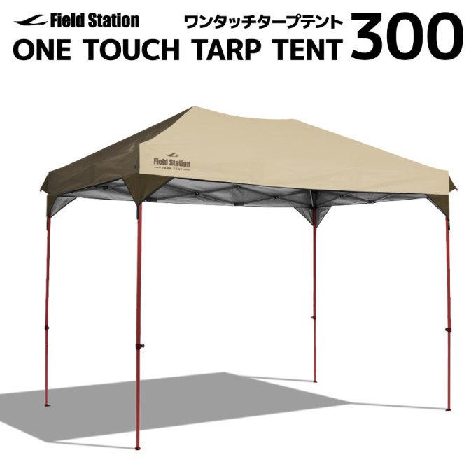 タープテント300