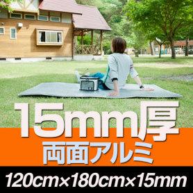 折りたたみレジャーマット極厚15mmタイプ(アルミロールマットの折畳みタイプ)U-P993