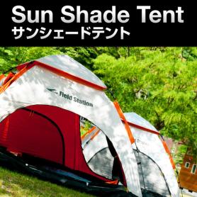 【送料無料】高機能ワンタッチサンシェードテント(U-Q022)(ワンタッチテント 簡易テント テント キャンプ バーベキュー アウトドア レジャー)