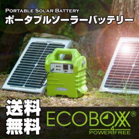 ポータブルソーラーバッテリー(蓄電池)ECOBOX160【ソーラーパネル2枚・LED電球2個】