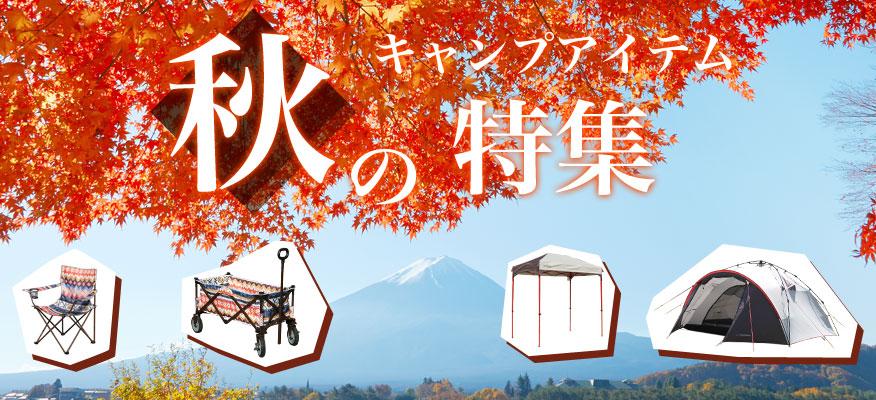 秋のキャンプアイテム特集