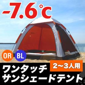 【サンシェード テント170】U-Q432 U-Q663【ワンタッチ テント】<br>(ワンタッチ フルクローズ ワンタッチテント ドーム 組立 簡易テント キャンプ バーベキュー アウトドア レジャー 登山 海水浴 合宿 BBQ 運動会 日よけ)